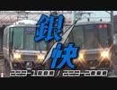 【鉄道PV】銀快 223-1000/2000系