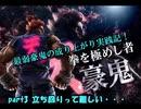 【プレイ動画】最弱豪鬼の成り上がり実践記! part3【鉄拳7】