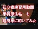 【ドラム】初心者用甲賀忍法帖(超簡単)【叩いてみた】バジリスク