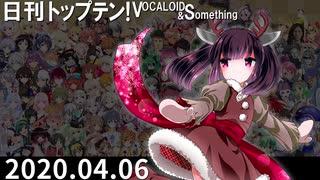 日刊トップテン!VOCALOID&something【日刊ぼかさん2020.04.06】