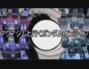 【ゆっくり実況】新章アクアジムと行くガンダムオンライン