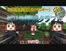 元特殊部隊員(コマンドー)のゲリラ撲滅クラフト PART1 【ゆっくり実況】