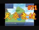 sakiquest3 #71:咲RPGを「咲-saki-」好きが全国編の話をしながらゆっくり実況(初見プレイ)