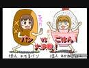 太鼓の達人Ver. 音源 パン vs ごはん! 大決戦!