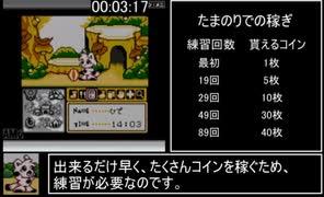 カンヅメモンスターパフェRTA 01:09:13 part1/2