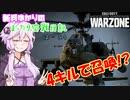 【CoD:MWZ】新兵ゆかりのまったり交戦日記 part4【VOICEROID実況】