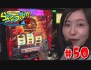 嵐・青山りょうのらんなうぇい!! #50