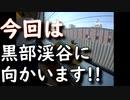 [旅動画][コロナに負けるな]黒部峡谷トロッコ列車一人旅!前編