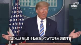 トランプ&ホワイトハウス「中国と国連を調べる」