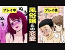 【漫画】風俗嬢に恋してしまったらどうなるの!?【マンガ動画】