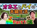 オネエとバイのマイクラ夫婦生活【Part1】マイクラ実況 Java