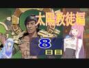 【MoonHunters】2D好きな茜ちゃんの月信仰 8日目
