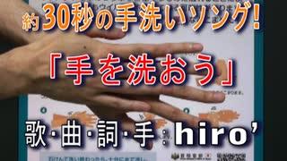 ハッピーバースデー2回分【手洗いを歌って楽しもう!】(約30秒)「手を洗おう」【hiro'オリジナル曲】