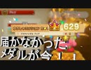 【カービィハンターズ】 入手した最強のハンマーでこれまで届かなかったメダルを取りまくる!!