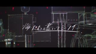 【ニコカラ】悔やむと書いてミライ<on vocal>