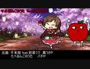 千本桜んごのうた
