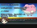 【ゆっくりUSM】ストポケウィッチーズ 最終パート