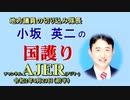 チャンネルAJER2020.4.23onair(1)y_小坂英二_「政府の基準では感染拡大を防げない」(前半)