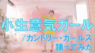 【ぽんでゅ】小生意気ガール/カントリー・ガールズ踊ってみた【ハロプロ】