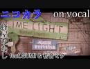 【ニコカラ】ライムライト【on vocal】