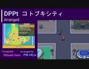 【ポケモンBGMアレンジ】《DPPt》コトブキシティ  リメイク風アレンジ