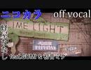 【ニコカラ】ライムライト【off vocal】