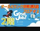GOOD JOB!ガチ勢によるオールS解説講座 #2