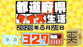 【箱盛】都道府県クイズ生活(327日目)2020年4月21日