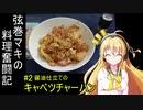弦巻マキの料理奮闘記02~醤油仕立てのキャベツチャーハン