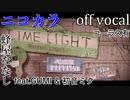 【ニコカラ】ライムライト【off vocal】コーラス有