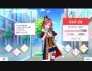 【スクスタ】真姫ちゃん誕生日特別ボイス全員分【ラブライブ!】