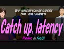 【Reiko&Reiji】Catch up, latency【カバー曲】