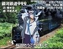 【鯊淇瑪β】銀河鉄道999【カバー】 #AISingers