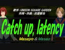 【Masayo&Masao】Catch up, latency【カバー曲】