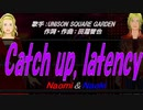 【Naomi&Naoki】Catch up, latency【カバー曲】