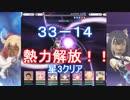 【プリコネR】33-14(NORMAL)を攻略 LV157で星3クリア 【松岡修造】
