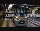 赤鼻のトナカイさんで大阪環状線・桜島線の駅名を歌う