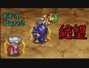 攻略サイトを駆使して「PSP版FF4」を実況プレイ!Part2