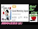 23-A 桜井誠、Good Morning Japan オレンジラジオ2020年4月22日(水)菜々子の独り言