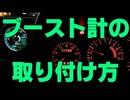 機械式ブースト計の取り付け方法 バックライトのLED化 DIY 軽自動車最強アルトワークス How to set up boost meter