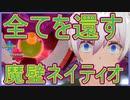【ポケモン剣盾】絡め手を撃退マジックミラーネイティオ 【ランクマッチ】