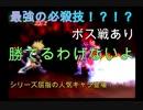 【名作】テイルズデスティニーを最高難易度CHAOSで完全クリアする!!【実況】#5