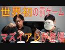 第五話「罰ゲーム(青汁)の巻」