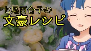 七尾百合子の文豪レシピ