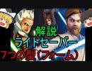 【ゆっくり解説】スターウォーズ(CW)7つの型(フォーム)『ライトセーバー』
