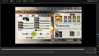 [プレイ動画] 戦国無双4の神流川の戦いをこのみでプレイ