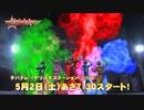 新番組『輝星戦隊ギンガセイジャー』5月2日(土)放送スタート!!