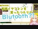有線イヤフォンを買ったつもりが2万円のBluetoothイヤフォンを買ってしまっていた家長むぎ【切り抜き】