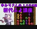 ゆかりさんの初代ぷよ講座part2 千早式編