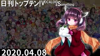 日刊トップテン!VOCALOID&something【日刊ぼかさん2020.04.08】